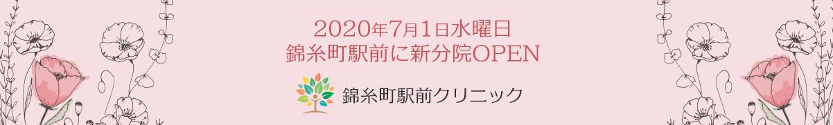 2020年7月1日水曜日錦糸町駅前に 新分院OPEN