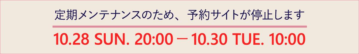 定期メンテナンスのため、10/28(日)20時~ 10/30(火)朝10時まで予約サイトが停止します