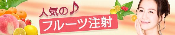 秋の新商品♪『フルーツ注射』
