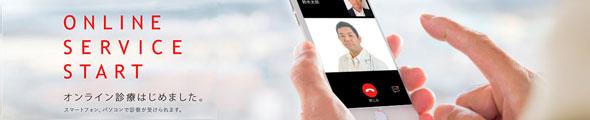 ONLINE SERVICE START オンライン診療はじめました。スマートフォン、パソコンで診察が受けられます。